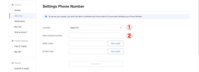 OKEx新規登録/電話番号登録/入力