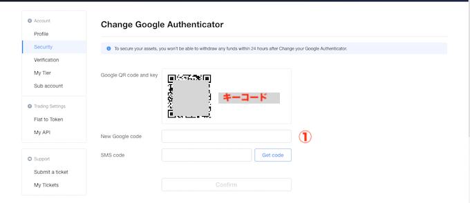 OKEx新規登録/二段階認証/Googleコード