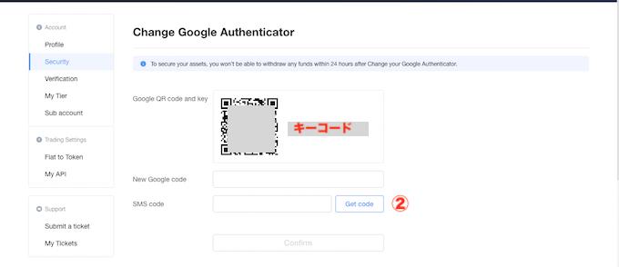 OKEx新規登録/二段階認証/SMSコード