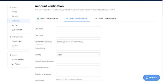 OKEx新規登録/レベル2承認/必要項目