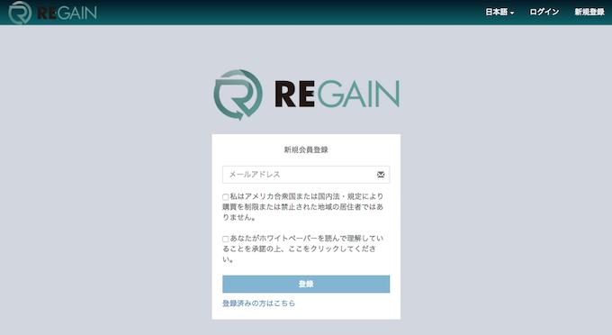 REGAIN公式/ICO 登録