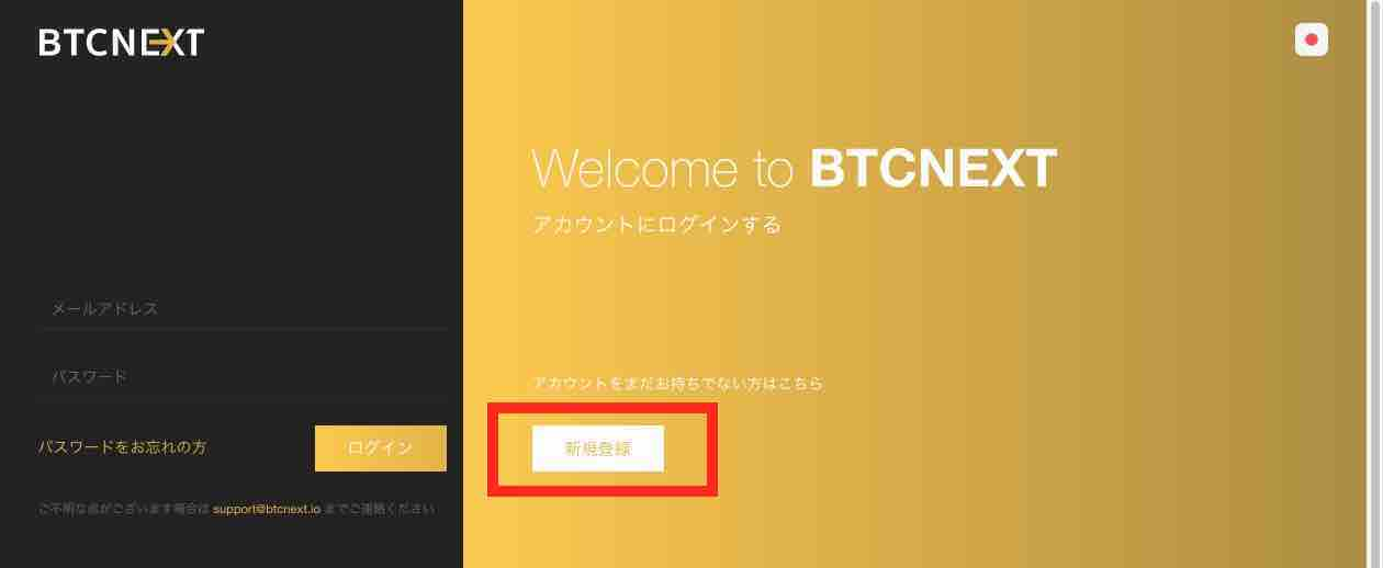 BTCNEXT・新規登録