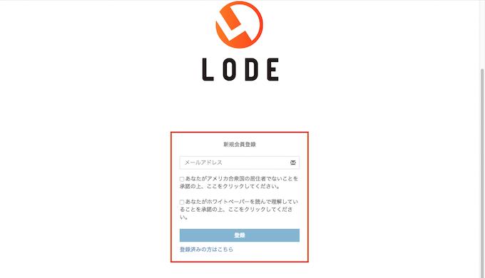 LODE公式サイト/ICO参加ボタン