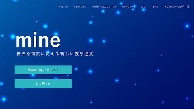 mine公式HP(日本語)