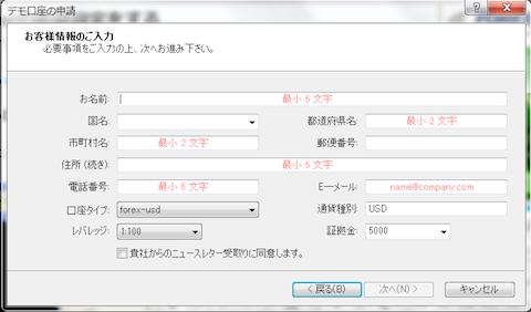MT4セットアップ/デモ口座申請