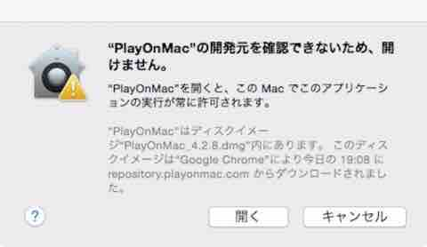PlayOnMacのアプリケーション