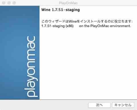 PlayOnMacのインストールウィザード