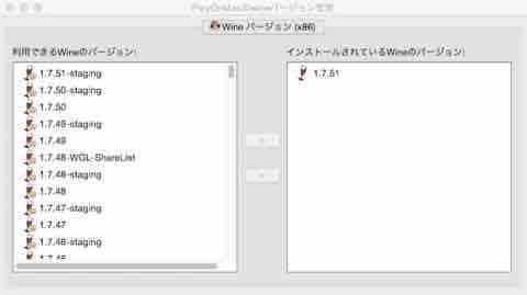 PlayOnMacのWindowsインストール完了