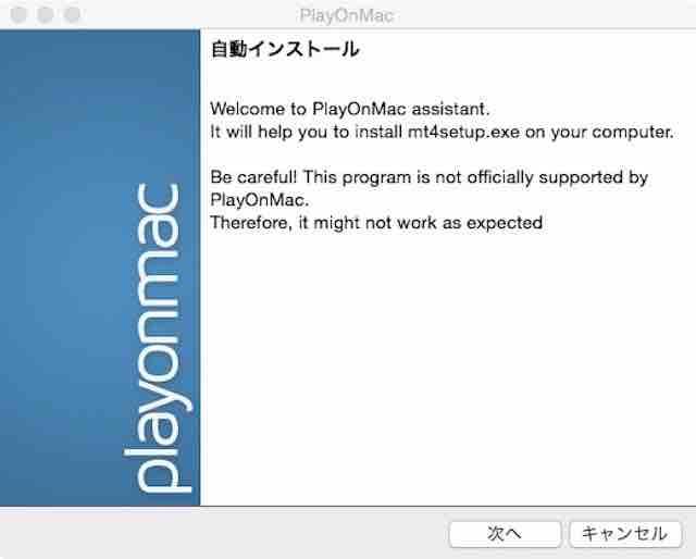 Mac:PlayOnMac、MT4インストールウィザード