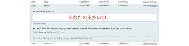 Poloniex(ポロニエックス)お支払ID